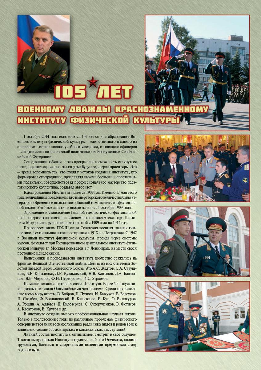 105 лет Военному дважды Краснознаменному институту физической культуры