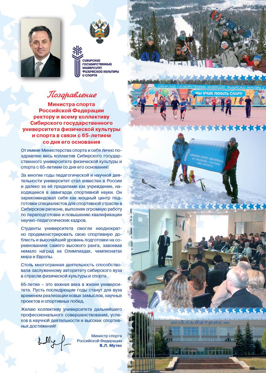 Поздравление Министра спорта Российской Федерации ректору и всему коллективу Сибирского государственного университета физической культуры и спорта в связи с 65-летием со дня его основания