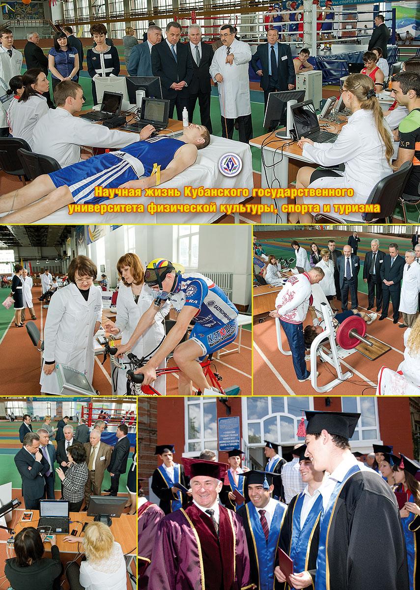 Научная жизнь Кубанского государственного университета физической культуры, спорта и туризма