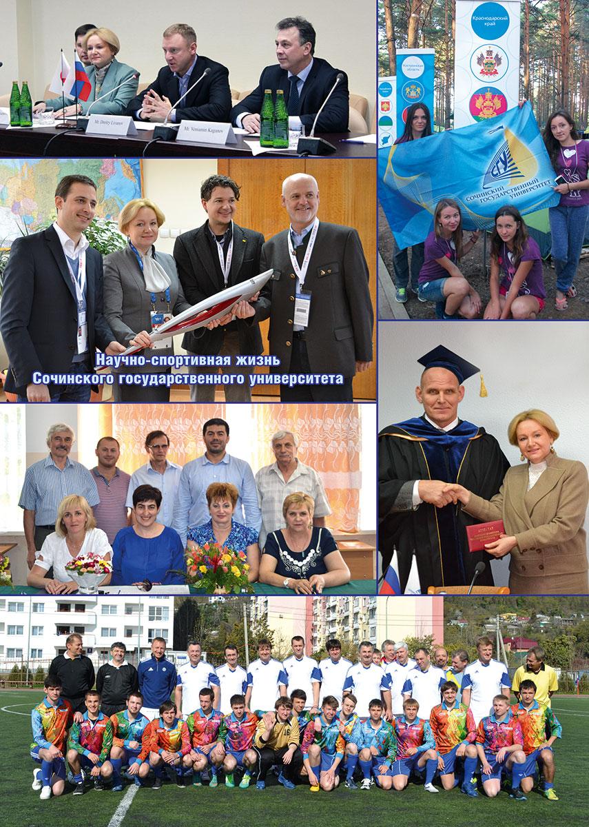 Научно-спортивная жизнь Сочинского государственного университета