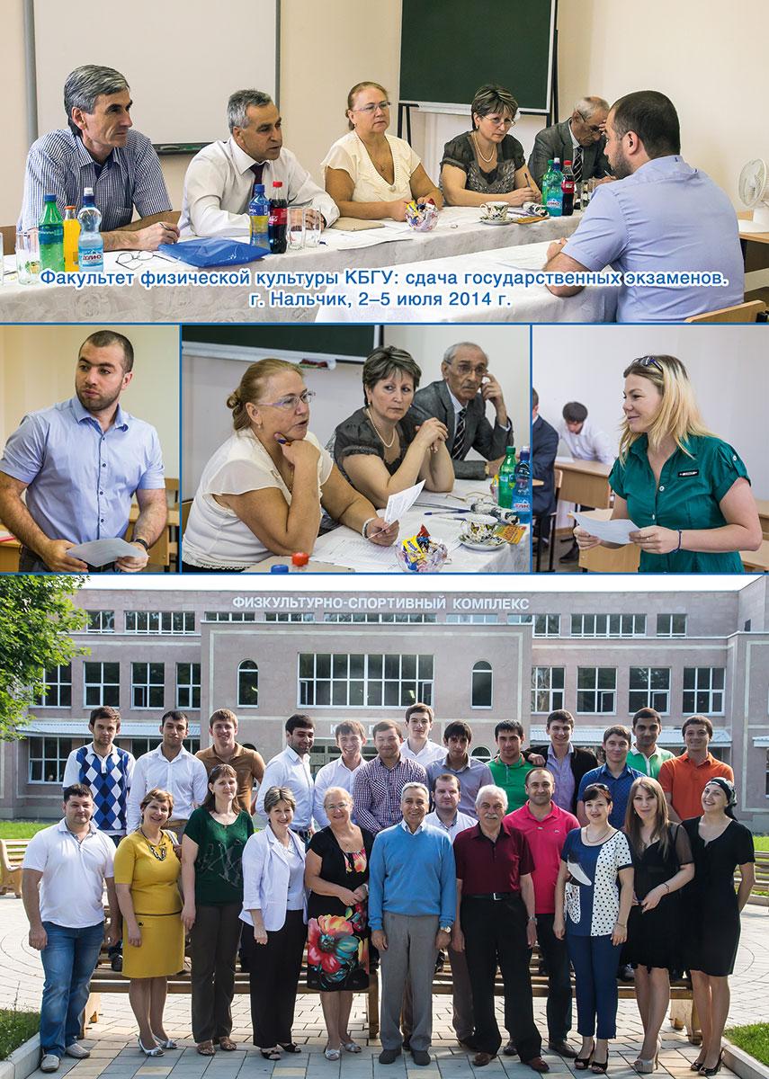 Cдача государственных экзаменов на ФФК КБГУ г. Нальчик, 2–5 июля 2014 г.