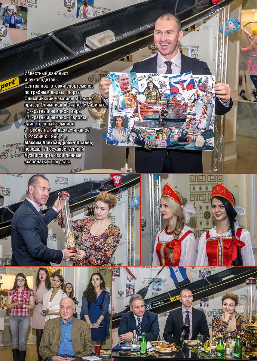 Максим Александрович Опалёв передал в Государственный музей спорта свои личные экспонаты и награды