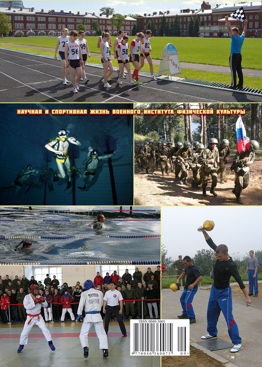 Научная и спортивная жизнь Военного института физической культуры