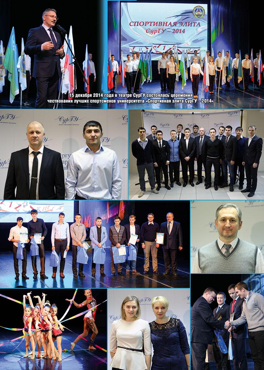 Спортивная элита СурГУ – 2014