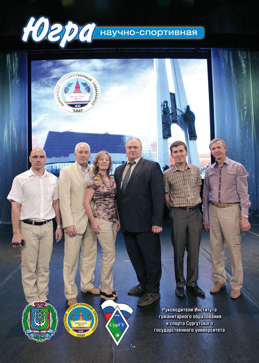 Руководители Института  гуманитарного образования и спорта Сургутского государственного университета
