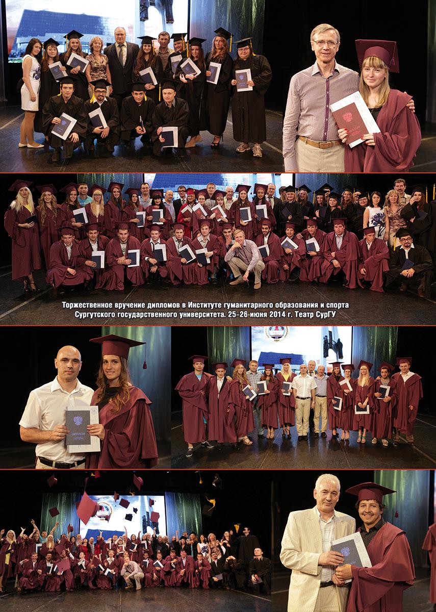 Торжественное вручение дипломов в Институте гуманитарного образования и спорта Сургутского государственного университета. 25–26 июня 2014 г. Театр СурГУ