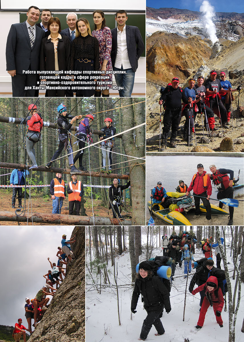 Работа выпускающей кафедры спортивных дисциплин, готовящей кадры в сфере рекреации и спортивно-оздоровительного туризма для Ханты-Мансийского автономного округа - Югры