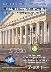 Anniversary of Mining university: contribution to long life of sports science