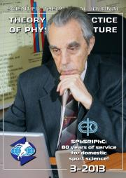 SPbSRIPhC: 80 years of service for domestic sport science!