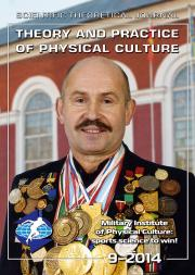 Theory and Practice of Physical Culture  № 9 2014